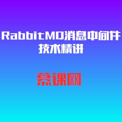 爱上源码网文章慕课网视频教程 RabbitMQ消息中间件技术精讲 …的内容插图