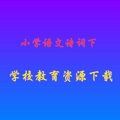 爱上源码网文章小学语文诗词下 元代文学 魏晋南北朝文学学习教程 …的内容插图
