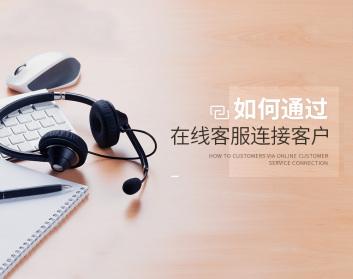 爱上源码网文章英盛网教程 如何通过在线客服连接客户 视频课程下载 …的内容插图