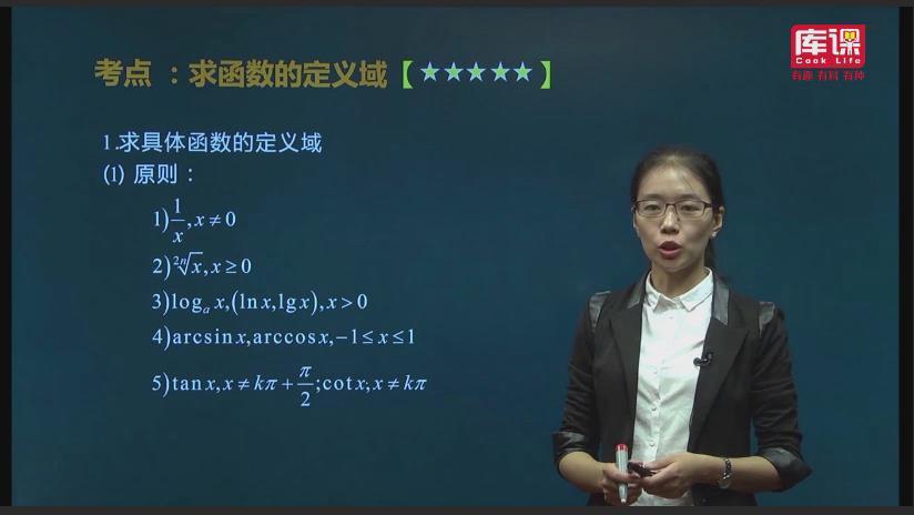 爱上源码网文章高数@库课考点精讲 高等数学视频教程下载 …的内容插图