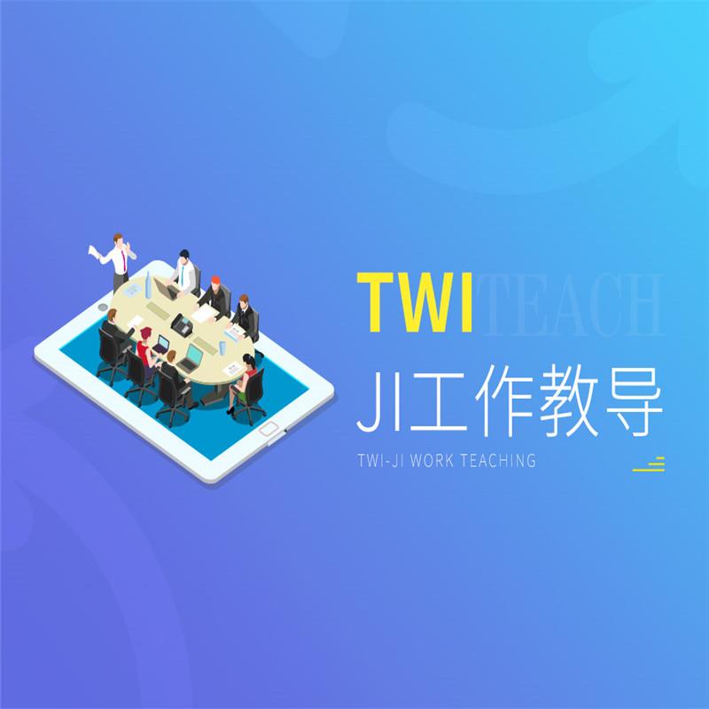 爱上源码网文章英盛网课程下载 TWI-JI工作教导(2集)的内容插图