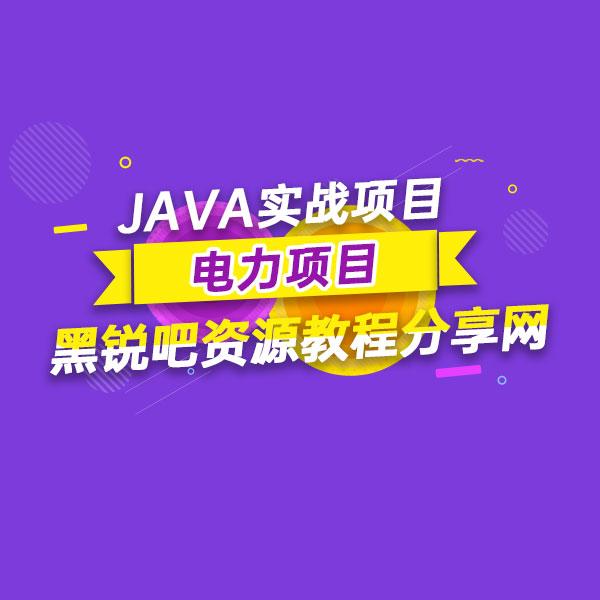 爱上源码网文章黑马国家电力项目 Java项目实战视频教程下载带java源码 …的内容插图